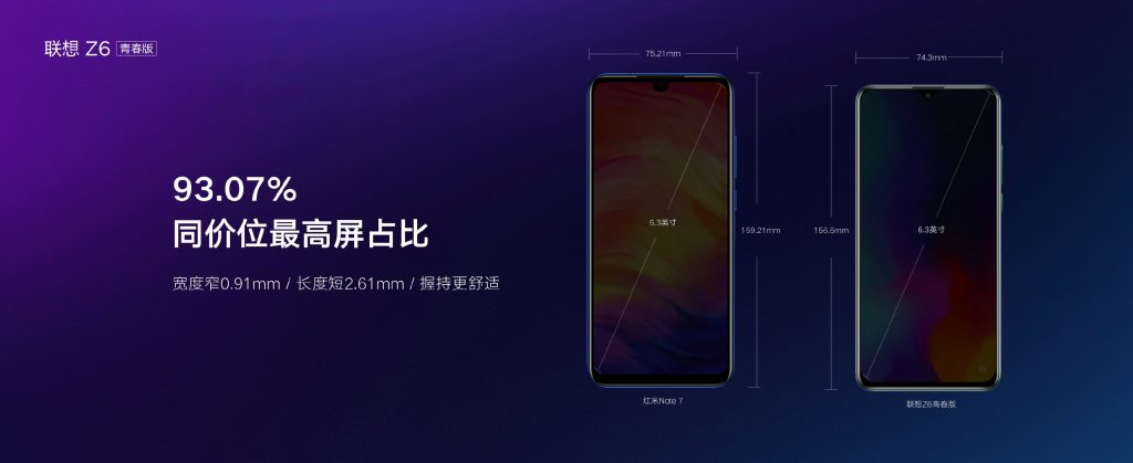 Представлен Lenovo Z6 Youth Edition — стильный конкурент для Redmi Note 7